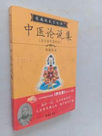 中医论说集-张锡纯医学全书《医学衷中参西录》