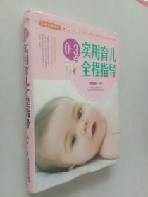 大彩生活读库:0-3岁实用育儿全程指导