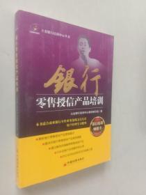 立金银行培训中心丛书:银行零售授信产品培训