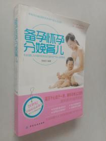 亲·乐阅读系列:备孕怀孕分娩育儿