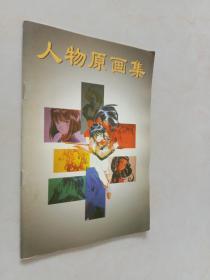 樱花大战 二 权威攻略 +人物原画集 两本合售
