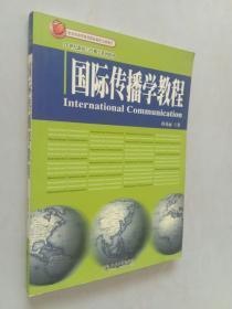 孔夫子旧书网--国际传播学教程