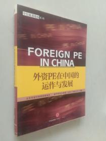 外资PE在中国的运作与发展