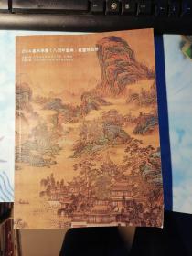 2014嘉禾瑞丰(八周年庆典)书画精品册