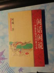 闲话闲说----中国世俗与中国小说
