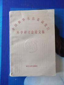 全国新华书店首届发行科学研讨会论文集