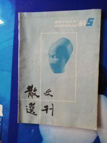 1985年散文选刊