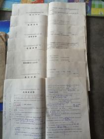 1986全国普通高等学校招生统一考试试卷