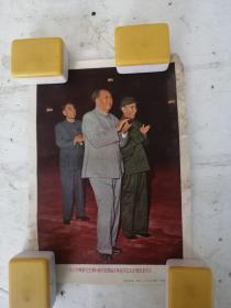 伟大的领袖毛主席和他的亲密战友林彪同志以及周恩来同志