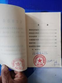 文革赠书-摄影基本知识