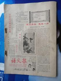 语文报-庆祝语文报发行一百期号