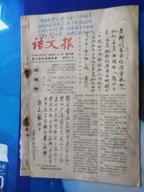 语文报第170期