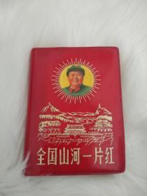 全国山河一片红 [1969吉林 毛泽东主席彩照3幅 ,和林彪合影2幅,革命委员会好 最高指示续表7张,附全国山河一片红资料一张418]