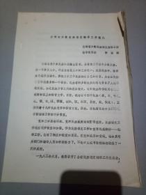 云南省少数民族语文翻译工作简况