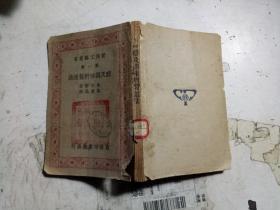 实用工艺丛书;第一集、醋及调味料制造法
