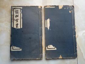 赵松雪丛帖  2册