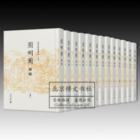 圆明园图档(全13册)