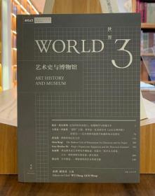 世界3:艺术史与博物馆【全新现货 未拆封】
