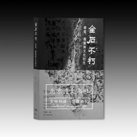 金石不朽:书写、复制与文化衍生(普通版)【全新未拆封】