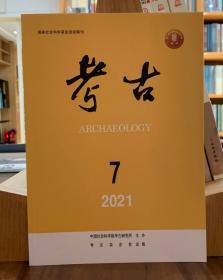 考古2021年7期