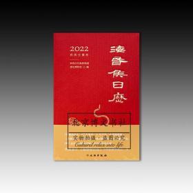 海昏侯日历2022【全新现货 未拆封】
