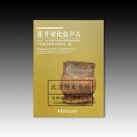 花开梁化弦声古:2019年-2020年惠东县梁化镇区域系统调查成果图录