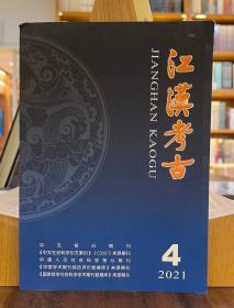 江汉考古2021年第4期
