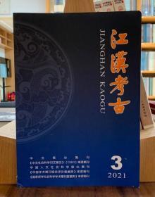 江汉考古2021年第3期