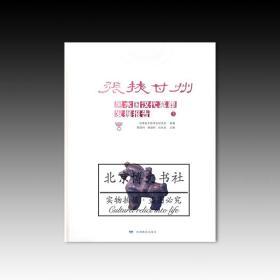 张掖甘州黑水国汉代墓葬发掘报告(上下)+(续)