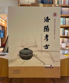 洛阳考古2021年第2期(总第29期)