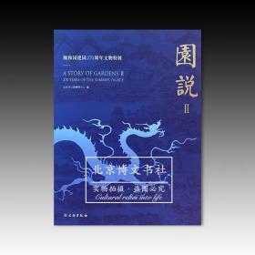园说II:颐和园建园270周年文物特展【全新现货 未拆封】