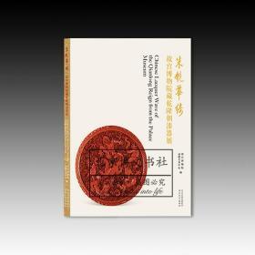 朱艳华绮:故宫博物院藏乾隆朝漆器展【全新现货 未拆封】