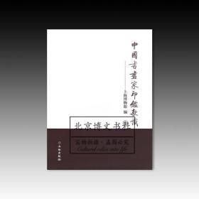 中国书画家印鉴款识(全2册)(1.14)【全新现货 未拆封】