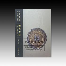 镜里千秋:中国古代铜镜文化【全新现货 未拆封】