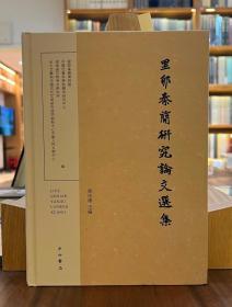 里耶秦简研究论文选集【全新现货 未拆封】