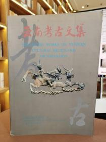 云南考古文集