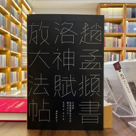 赵孟頫书洛神赋放大法帖【全新现货 未拆封】