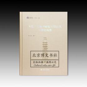 中原东部唐代佛堂形组合式造像塔调查【全新现货 未拆封】