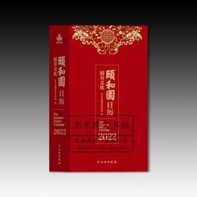 颐和园日历·2022(福寿文化)全新原塑封