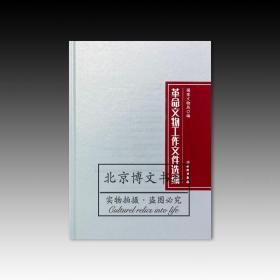 革命文物工作文件选编【全新现货 未拆封】