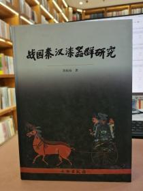 战国秦汉漆器群研究