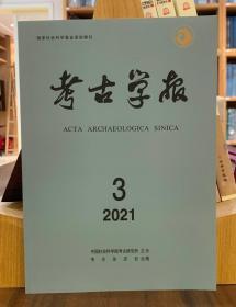 考古学报2021年第3期