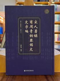 宋人著录商周青铜器铭文文字编【全新现货 未拆封】
