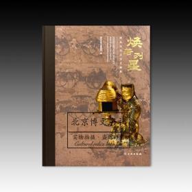 焕若列星:河北汉代王室文物展【全新现货 未拆封】