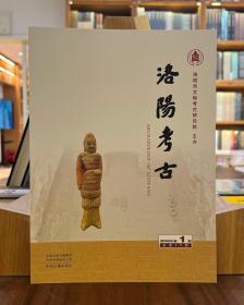 洛阳考古2020年第1期(总第26期)