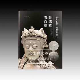 历史名窑微观痕迹:景德镇青白瓷【全新现货 未拆封】