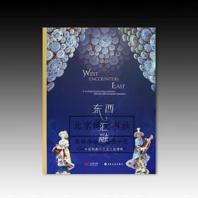 东西汇融:中欧陶瓷与文化交流特集【全新现货 未拆封】