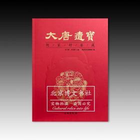 大唐遗宝:何家村窖藏【全新现货 未拆封】