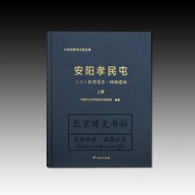安阳孝民屯:(三)殷商遗存·铸铜遗物(全2册)【全新现货 未拆封】