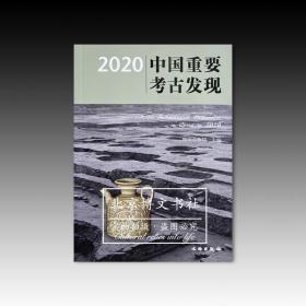 2020中国重要考古发现【全新现货 未拆封】